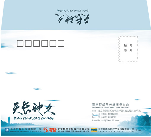 信封印刷格式三图片
