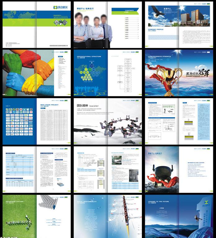 企业宣传册样式