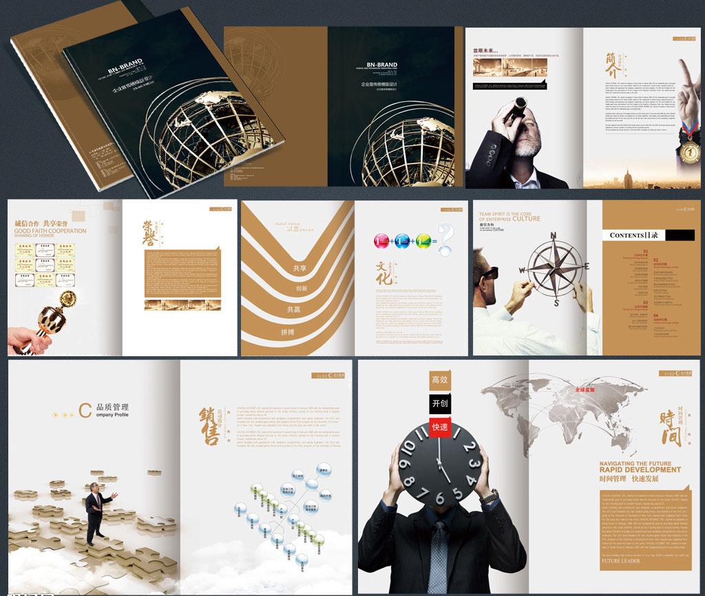 互联网金融宣传册印刷